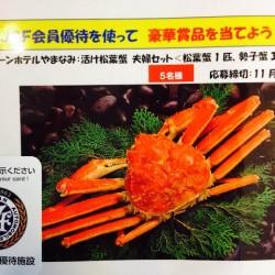 JAF会員様プレゼントキャンペーン「但馬へ行って、豪華賞品を当てよう!!」のお知らせ