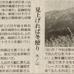 神戸新聞・読売新聞で氷ノ山の初冠雪が紹介されました