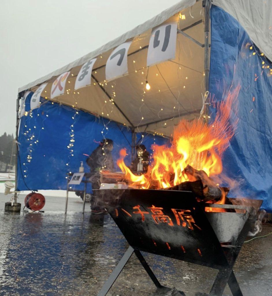ハチ高原 たき火まつり 雪まつり 冬 イベント
