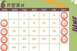 ハチ高原 石窯焼きピッツァのお店カフェテリアC's(シーズ)6月の営業日のお知らせ